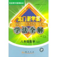 龙门新学案·学法全解:八年级数学(上)/北师大版课标本