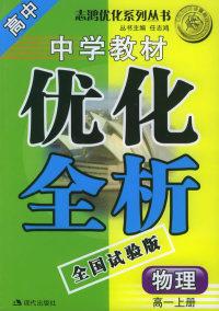中学教材优化全析:物理高一上册——志鸿优化系列丛书