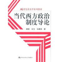 当代西方政治制度导论(内容一致,印次、封面或原价不同,统一售价,随机发货)