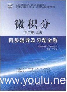 微积分(第二版 上册) 同步辅导及习题全解
