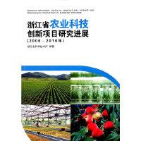 浙江省农业科技创新项目研究进展