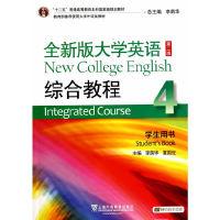 全新版大学英语(第二版)(综合教程4学生用书)