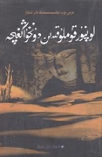 从罗布沙漠到敦煌:维吾尔文
