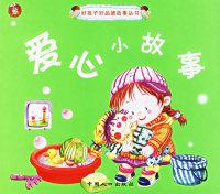 爱心小故事(注音版)——好孩子好品德故事丛书