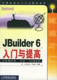 JBuilder6入门与提高——计算机技术入门与提高系列