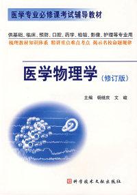 医学物理学(修订版)