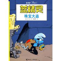 蓝精灵(第三辑):珠宝大盗