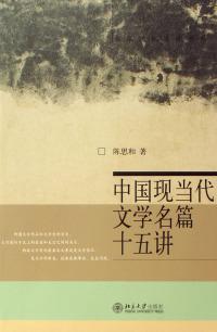 中国现当代文学名篇十五讲/名家通识讲座书系