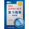 陈显伟2013法律硕士联考复习指南(背诵版)