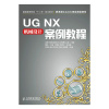 UG NX机械设计案例教程