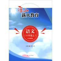 凉山薪火教育:语文(六年级上)