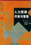 人力资源开发与管理(第二版) (内容一致,印次、封面、原价不同,统一售价,随机发货)
