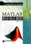 MATLAB程序设计教程