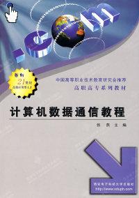 计算机数据通信教程——高职高专系列教材