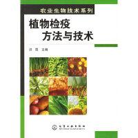 植物检疫方法与技术(农业生物技术系列)