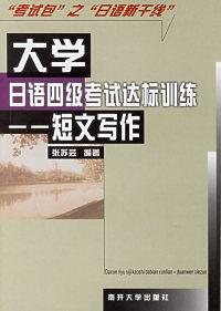 大学日语四级考试达标训练——短文写作