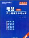 电路(第五版)同步辅导及习题全解 (新版)(内容一致,印次、封面或原价不同,统一售价,随机发货)