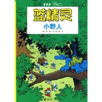 蓝精灵(第三辑):小野人