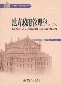 地方政府管理学(第二版)