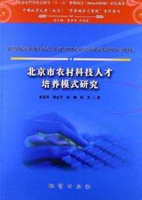 北京农村科技人才培养模式研究