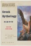 床头灯英语5000词纯英文-希腊神话