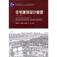 住宅建筑设计原理(第三版)