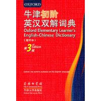 牛津初阶英汉双解词典(缩印本第3版)