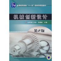 机械创新设计(第2版)(内容一致,印次、封面或原价不同,统一售价,随机发货)