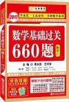 2017数学基础过关660题(数二)