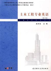 土木工程专业英语(第2版)