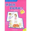 韩国语基础教程(2)(学生)