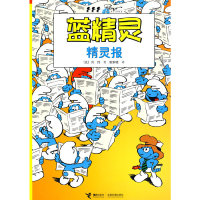 蓝精灵(第三辑):精灵报