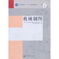 机械制图  (第6版)  (内容一致,印次、封面或原价不同,统一售价,随机发货)
