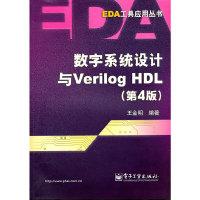 数字系统设计与Verilog HDL(第4版)