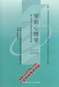 学前心理学(2000年版课程代码00384)