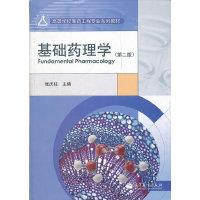 基础药理学(第二版)