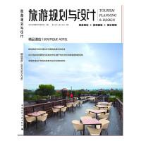 精品酒店-旅游规划与设计