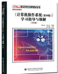 计算机操作系统(第四版)学习指导与题解(内容一致,印次、封面或原价不同,统一售价,随机发货)