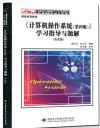 计算机操作系统(第四版)学习指导与题解(内容一致,印次、封面或原价不同,统一售价,随机发货)(送课后答案)