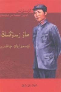 少年毛泽东:维吾尔文