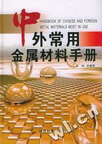 中外常用金属材料手册(精)
