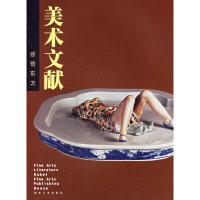 美术文献:感悟东方总第33辑(20004年)