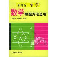 新课标小学数学解题方法全书