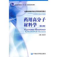 药用高分子材料学(第三版)