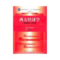 西方经济学(微观部分·第五版)