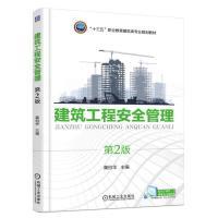 建筑工程安全管理-第2版