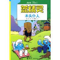 蓝精灵(第三辑):木头仆人