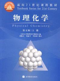 物理化学(第五版)(上册)