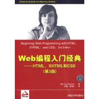 Web编程入门经典 - - HTML、XHTML和CSS(第2版)