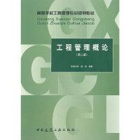 工程管理概论(第二版)